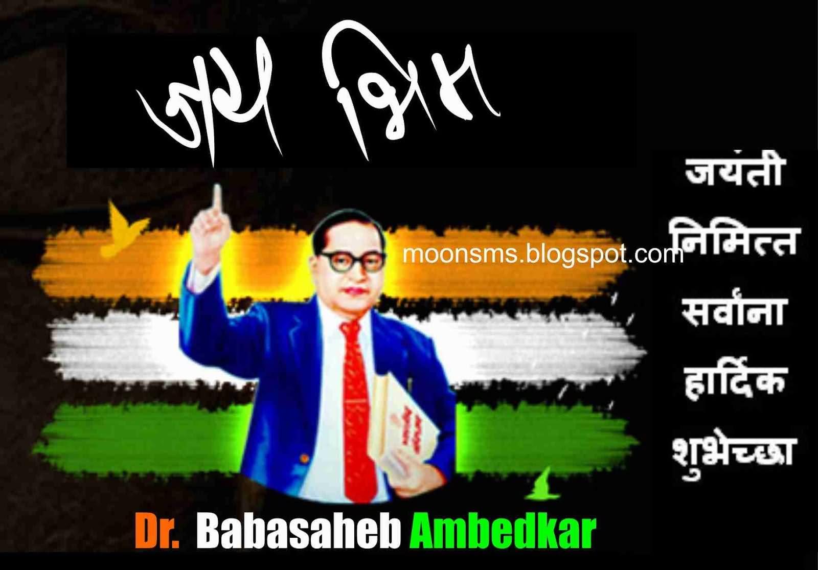 Ambedkar Jayanti Marathi sms wallpaper whatsapp status