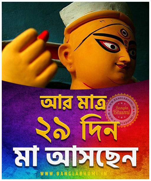 Maa Asche 29 Days Left, Maa Asche Bengali Wallpaper