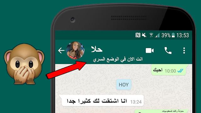 طريقة ارسال رسائل سرية على واتس اب WhatsApp 2018 !!