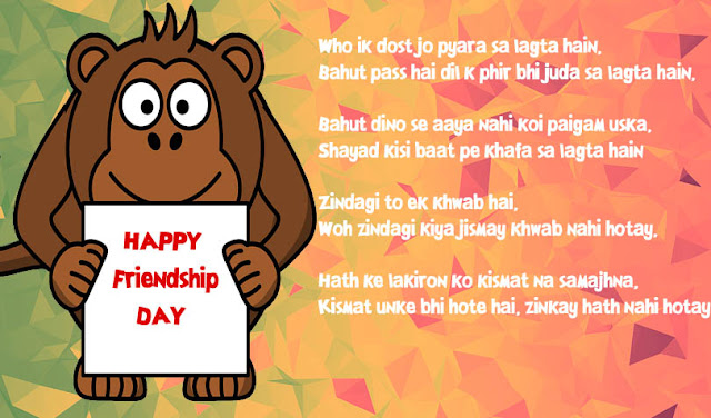 Happy-Friendship-Day-2017-Poems-Songs-Kavita-in-Hindi-Punjabi-English-Tamil-Marathi-Images-Pics-Friends
