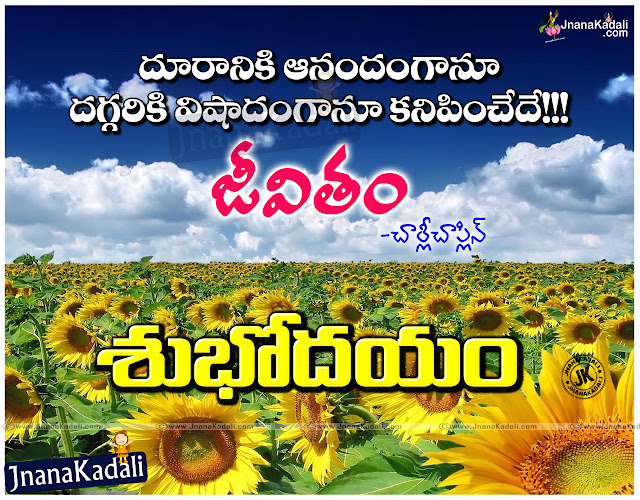 Here is a a Inspirational Telugu Motivated best and Nice Good Morning Wishes, Good Morning Sentence in Telugu Language, Happy Morning Quotes in Telugu, Telugu Daily Popular Good Morning Quotations and Messages, Top Famous Telugu Subhodayam Kavithalu, Great Telugu Inspiring Motivated Good Morning Lines Free, Famous Telugu Cute Morning Quotes online.
