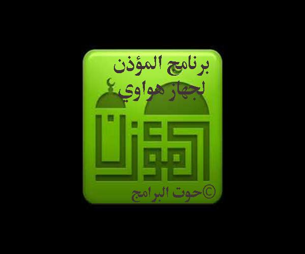 برنامج المؤذن لجهاز هواوي The Muezzin Program