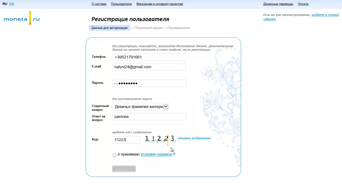 Moneta.ru Account Settings Screen