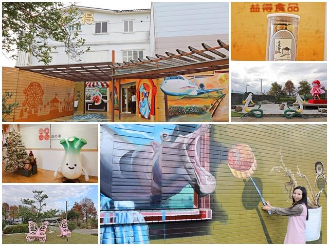 益得食品。畑の菓~宜蘭三星觀光工廠、3D彩繪牆
