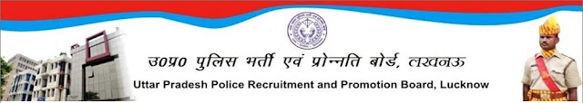 UP POLICE | RECRUITMENT | 2016 - 2017