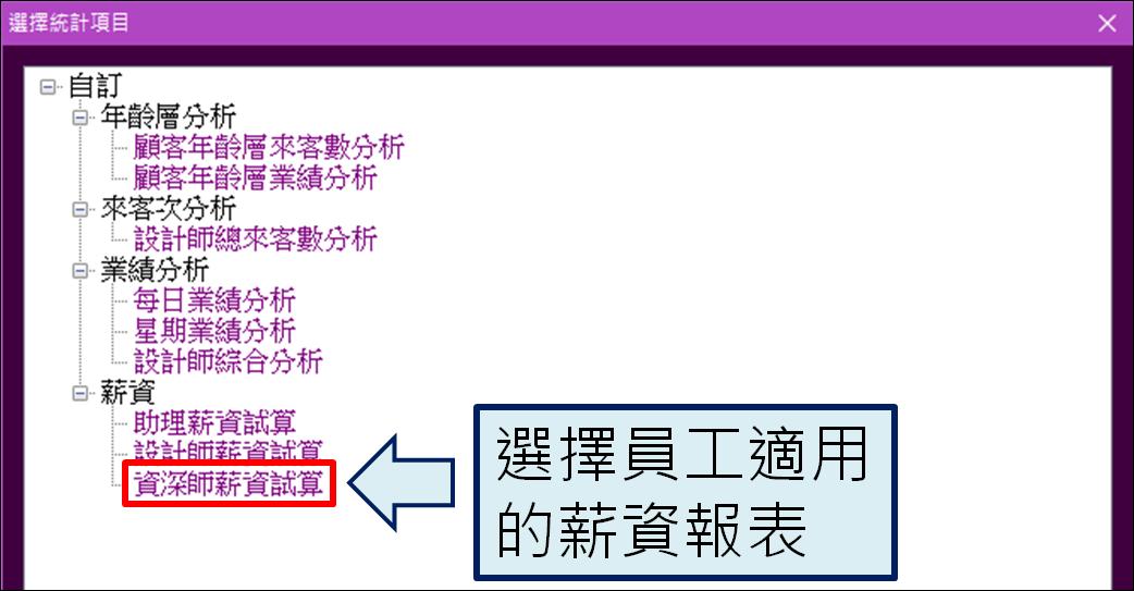 i-so POS 知識網: 指定員工薪資報表