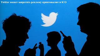 Twitter может запретить рекламу криптовалют и ICO