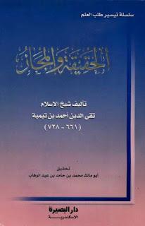 حمل كتاب الحقيقة والمجاز - شيخ الإسلام ابن تيمية