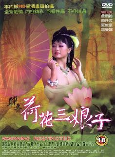Lotus Ghost Story (2009)