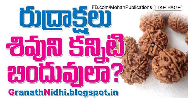 రుద్రాక్షలు శివుని కన్నీటి బిందువులా? Rudraksha is like the tears of Lord Shiva? Rudraksha LordShiva LordSiva Japamala 14typesofRudraksha Rudrakshamala BhakthiPustakalu Bhakthi Pustakalu Bhakti Pustakalu BhaktiPustakalu