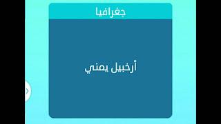 ارخبيل يمني