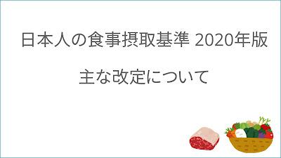 日本人の食事摂取基準2020年版 改定