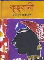 Kuhurani by Humayun Ahmed