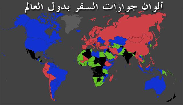 هلْ تساءلتَ يوما لماذا لونُ جواز السفر المغربي أخضر