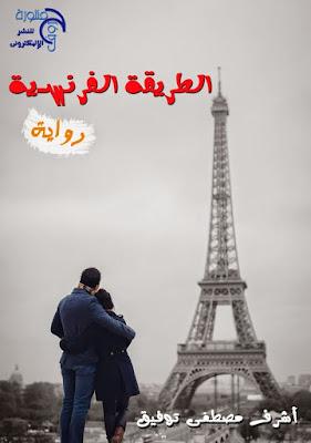 تحميل رواية الطريقة الفرنسية pdf اشرف توفيق