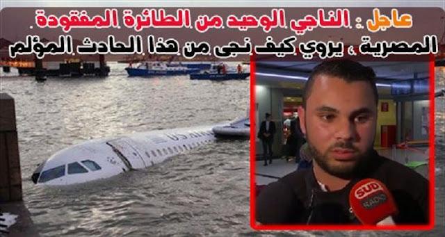 الناجي الوحيد من الطائرة المصرية يروي كيف نجا من هذا الحادث المؤلم تفاصيل اغرب من الخيال !