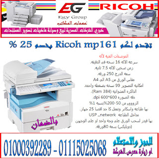 Ricoh Aficio MP 161