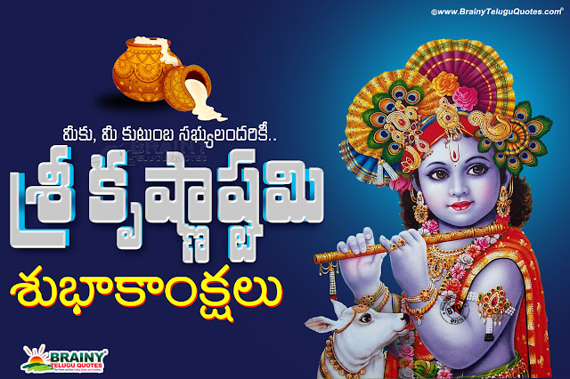 Utlotsavam Greetings in telugu, Villages Utlotsavam images free download, lord sri krishna hd wallpapers free download