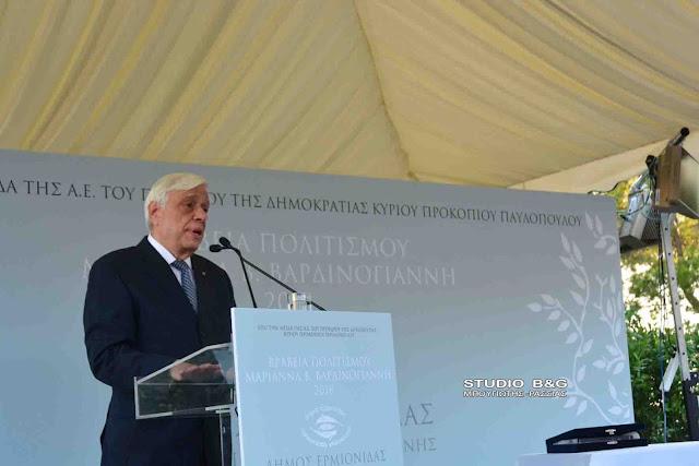 Ο Πρόεδρος της Δημοκρατίας στην Ερμιονίδα για τα βραβεία πολιτισμού «Μαριάννα Β. Βαρδινογιάννη»