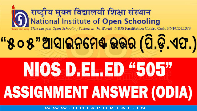 NIOS: D.El.Ed (C.T) Odia (ଓଡ଼ିଆ) 505 Assignment Papers Answer Note [PDF], ou can download D.El.Ed (C.T) Odia Assignment Paper (505) for free in PDF below. Just click on below button and save the PDF to your Computer / Smartphone.