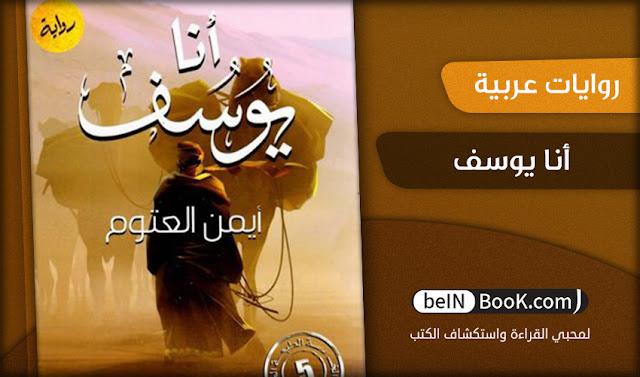 رواية أنا يوسف PDF أيمن العتوم