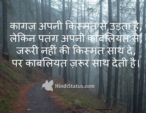 Capability - HindiStatus
