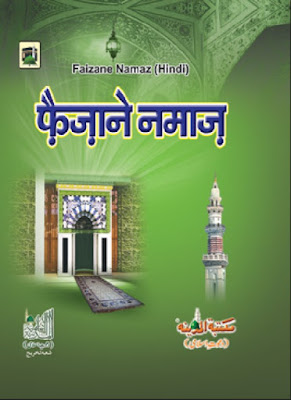 Download: Faizan-e-Namaz pdf in Hindi by Maulana Ilyas Attar Qadri