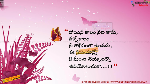 Best Telugu good morning quotes