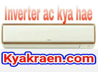 Inverter air condition ki jankari hindi me