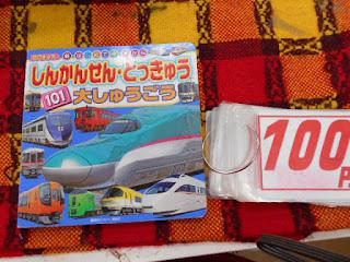 中古本、100円、しんかんせん・とっきゅうだいしゅうごう101