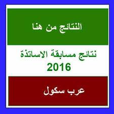 نتائج مسابقة الاساتذة 2016 برقم التسجيل