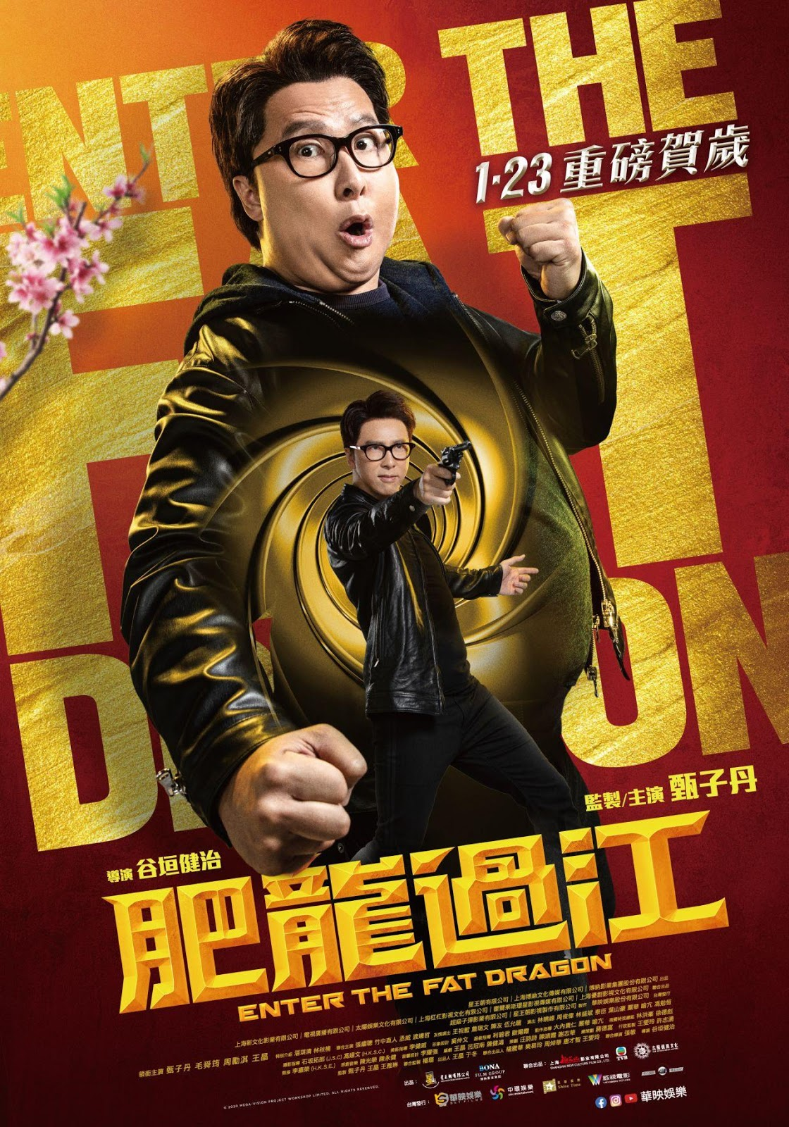 肥龍過江 - Enter The Fat Dragon (2020)