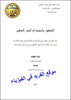 بحث حول التشفير باستخدام الجبر الخطي pdf، بحث رياضيات باللغة العربية ، بحوث برابط تحميل مباشر مجانا