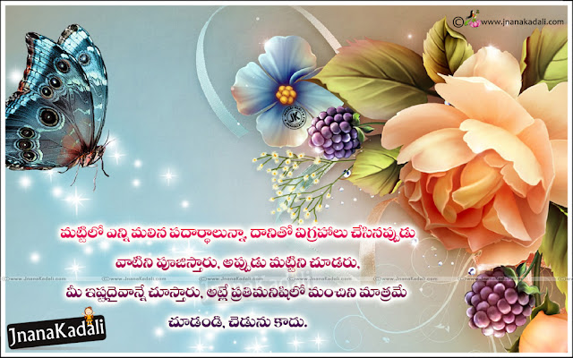 Quotes on Life in Telugu, Telugu Life Motivational Quotes, best telugu life Quotes