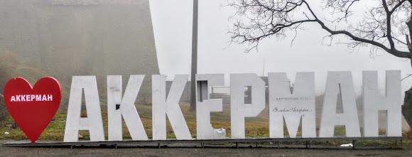 Белгород-Днестровский Одесской области