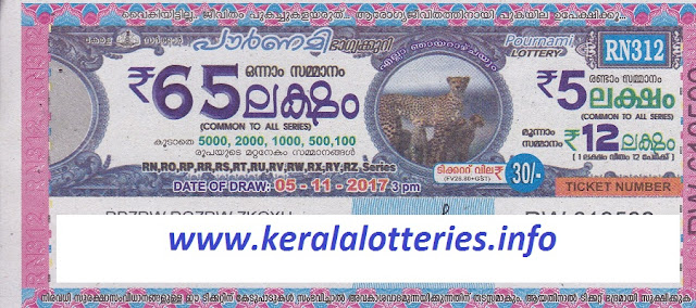 Kerala Lottery Result POURNAMI (RN-312) on 05 November, 2017