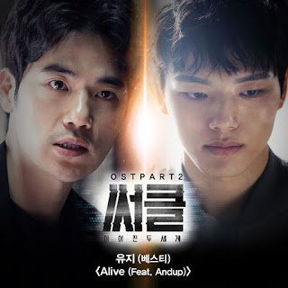 Lyric : Uji - Alive (OST. Circle)