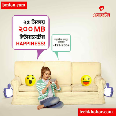 airtel-200MB-Internet-25Tk-With-3-Days-Validity-Dial-121250