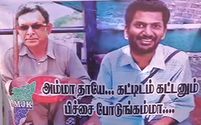Tamil Makkal jananayaka katchi Protest against star cricket