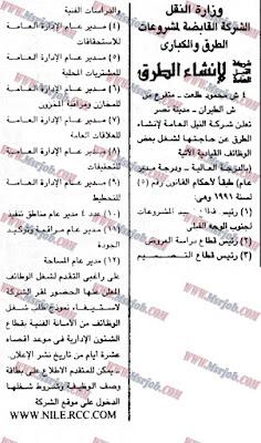 وظائف شركة النيل لانشاء الطرق 2016