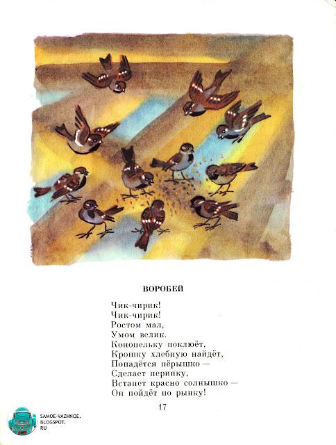 Советские книги для детей и юношества. В. Боков Про тех, кто летает художник В. Дувидов 1986 год. Стих воробей СССР.