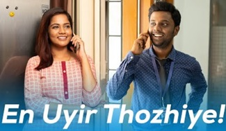 En Uyir Thozhiye! | Tamil Short Film | With Eng Subtitles