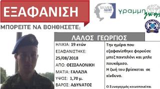 Silver Alert για 19χρονο φαντάρο που αγνοείται στη Θεσσαλονίκη