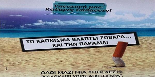 Το κάπνισμα βλάπτει σοβαρά και την παραλία. Τι κινδύνους κρύβουν τα αποτσίγαρα;