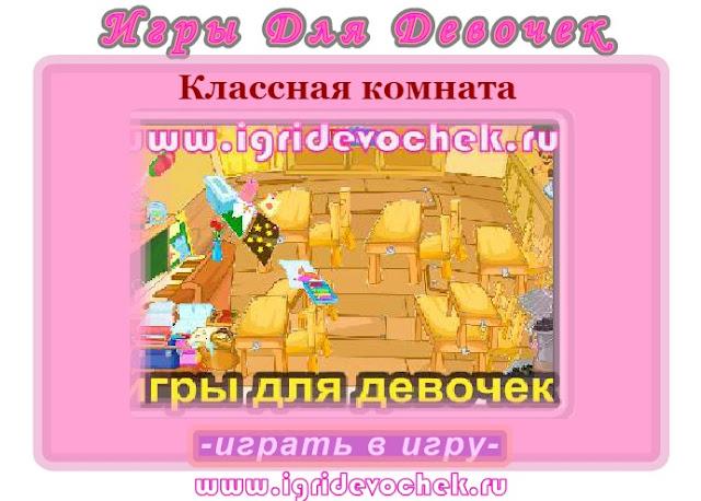 Игры для девочек - Перестройка