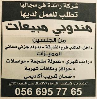 اعلان وظائف براتب وعمولة للعمل بشركة رائدة في الامارات