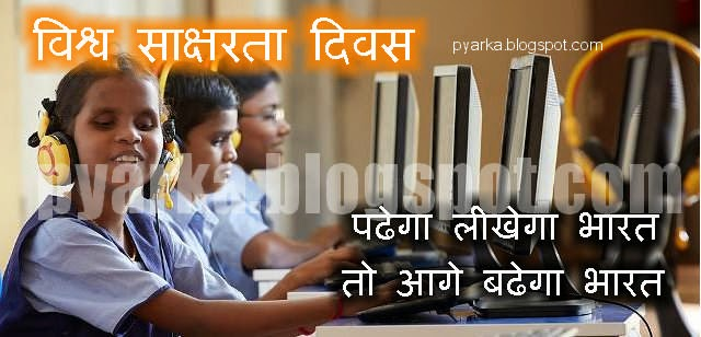 happy international literacy day sms message slogan quotes greetings status hindi marathi