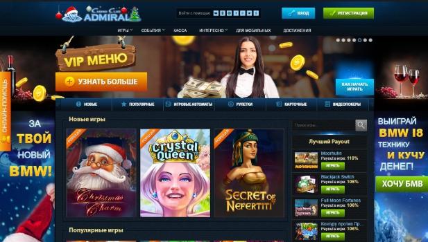 казино адмирал х официальный сайт