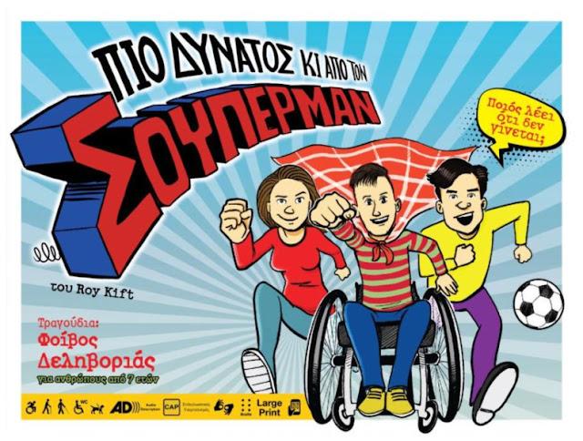 Pio-dynatos-ki-apo-ton-souperman-synchrono-theatro