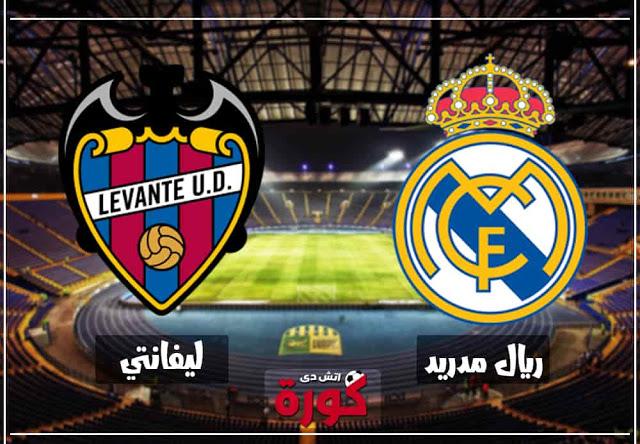 مشاهدة مباراة ريال مدريد وليفانتي بث مباشر 20-10-2018 الدوري الاسباني